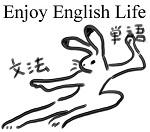 Enjoy English Life 二か国留学とその後